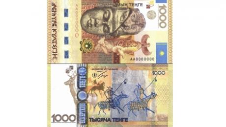 Дизайн казахстанской купюры номиналом в 1 тыс. тенге назвали незаконным