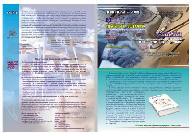 Журнал «Правовая реформа» с материалами по суду присяжных