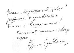 Олжас Сулейменов: Демократия — не вседозволенность, а культура взаимоотношений и искусство взаимодействия