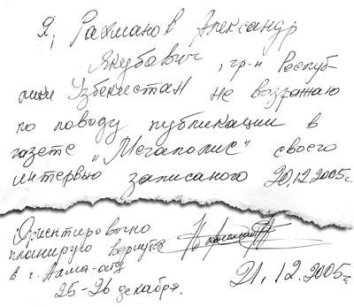 Раскаяние палача. Убийца сотен узбекских граждан приехал в Казахстан