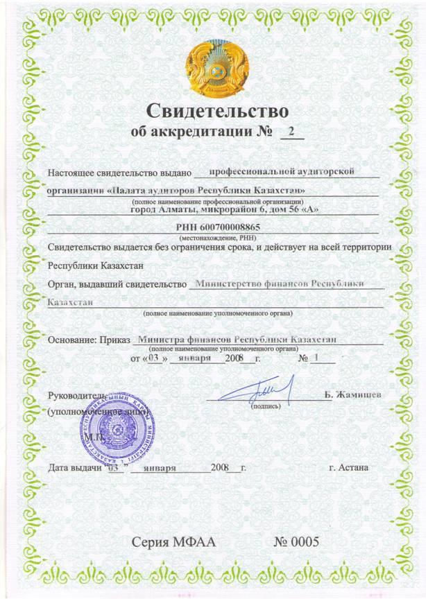 Закон республики казахстан от 23 ноября 2015 года 416v