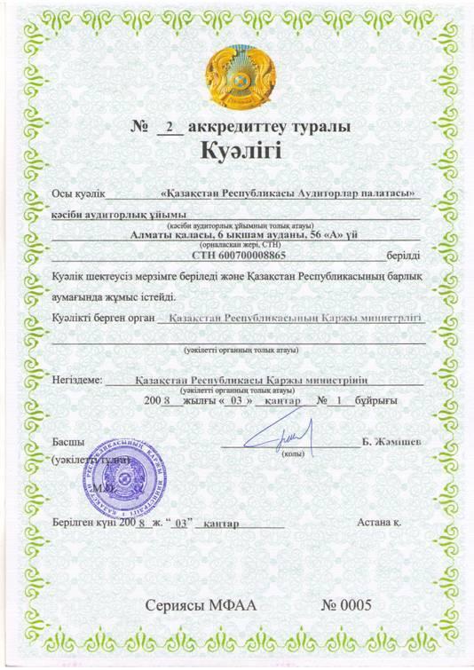 Палата аудиторов Республики Казахстан аккредитована