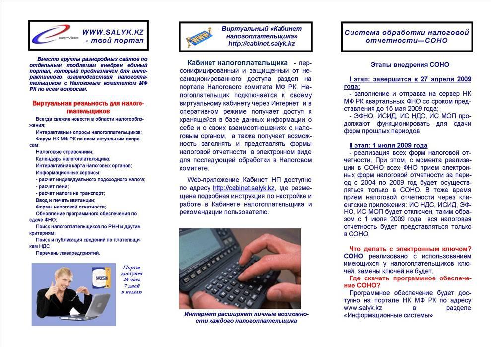 Налоговый департамент по г. Алматы представляет обучающие семинары для налогоплательщиков на тему внедрения новых информационных систем