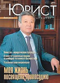 Председатель Верховного суда: Жамбылцам, шымкентцам и алматинцам поблажек не будет