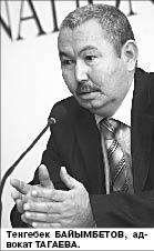 Замначальника финансовой полиции А. Жантелеев оказывает давление на свидетеля М. Тагаева