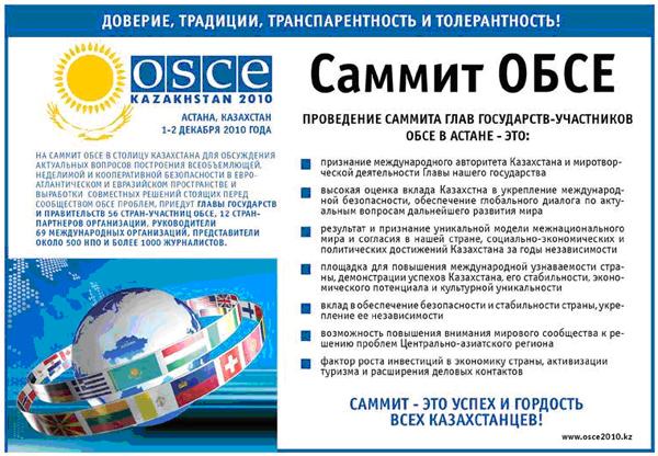 Саммит ОБСЕ в 2010 году пройдет в столице Казахстана