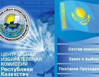 Инвесторы казахстана