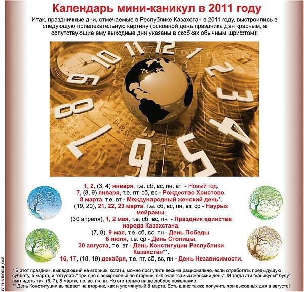 Как будут отдыхать казахстанцы в праздничные дни 2011 года?