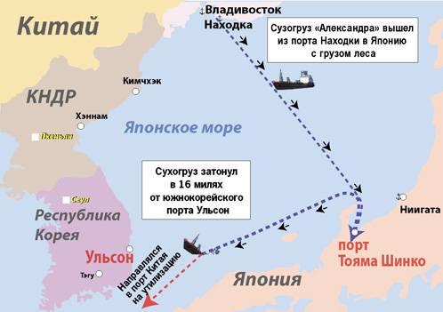 Моряки с сухогруза Alexandra погибли при столкновении судов