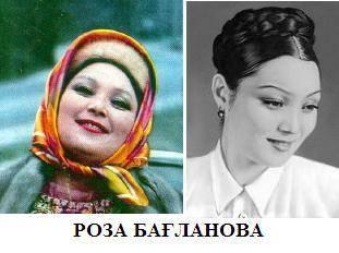 Светлой памяти Розы БАГЛАНОВОЙ