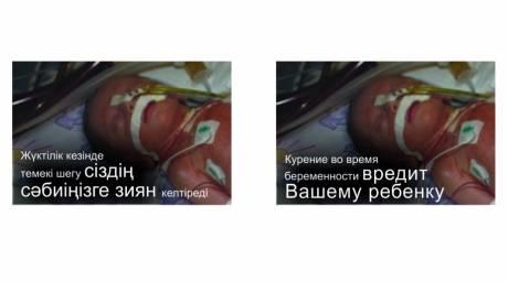 Казахстанских курильщиков припугнут импотенцией и раком (фото)