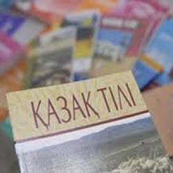 С 2013 года государство планирует общаться с гражданами только на казахском языке