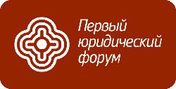 Первый Юридический Форум пройдет в Алматы 15-17 сентября 2011 г