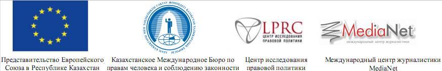 Экспертный обзор по исполнению государственными органами Республики Казахстан Национального плана РК в области прав человека на 2009-2012 г.г. РАЗДЕЛ: Право на частную жизнь и защиту персональных данных за период 2009-2010 годы (Лоскутов И.Ю.)