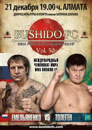Емельяненко проведет бой в Алматы