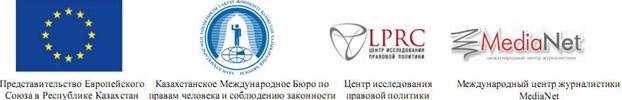 Экспертный обзор по исполнению государственными органами Республики Казахстан Национального плана РК в области прав человека на 20092012 гг.
