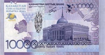 Банкноты номиналом 10 000 тенге образца 2006 года будут в обращении до 10 апреля 2014 года