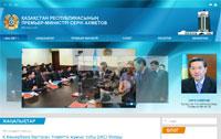 Официальный сайт премьер-министра Казахстана начал работу