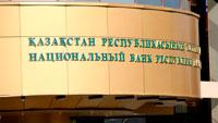 Нацбанк будет осуществлять госнадзор за деятельностью микрофинансовых организаций