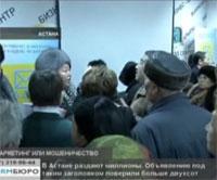 Доверчивые казахстанцы приехали в Астану, чтобы стать миллионерами
