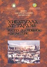Перевод рукописи средневекового автора Хибатуллы ат-Тарази позволил ввести в научный оборот ранее не известный письменный памятник
