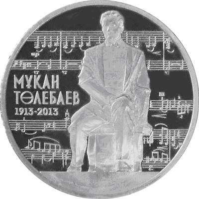 В Казахстане с 1 марта выпущена в обращение памятная монета, посвященная 100-летию М.Тулебаева