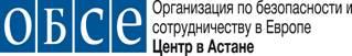 Актуальные вопросы уголовно-правовой ответственности за разжигание социальной розни (Айна Шорманбаева, Президент Общественного фонда «Международная Правовая Инициатива», магистр права)