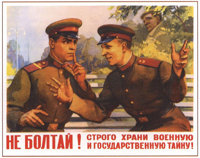 Советские антишпионские плакаты