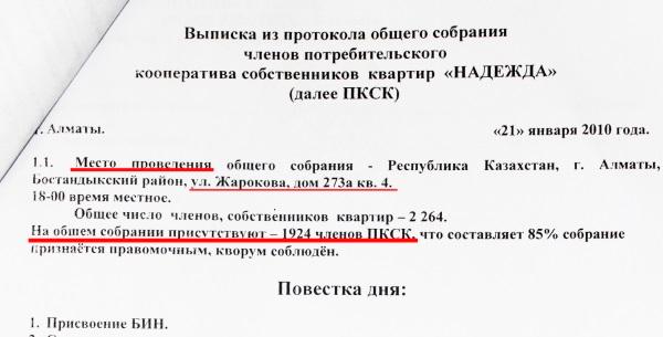 Прокуратура и департамент юстиции Алматы зарегистрировали мировой рекорд: в одной квартире Алматы собралось 1924 человека