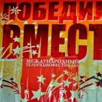 Казахстанский фильм победил в Украине на фестивале телевизионных и радиопрограмм «Победили вместе»