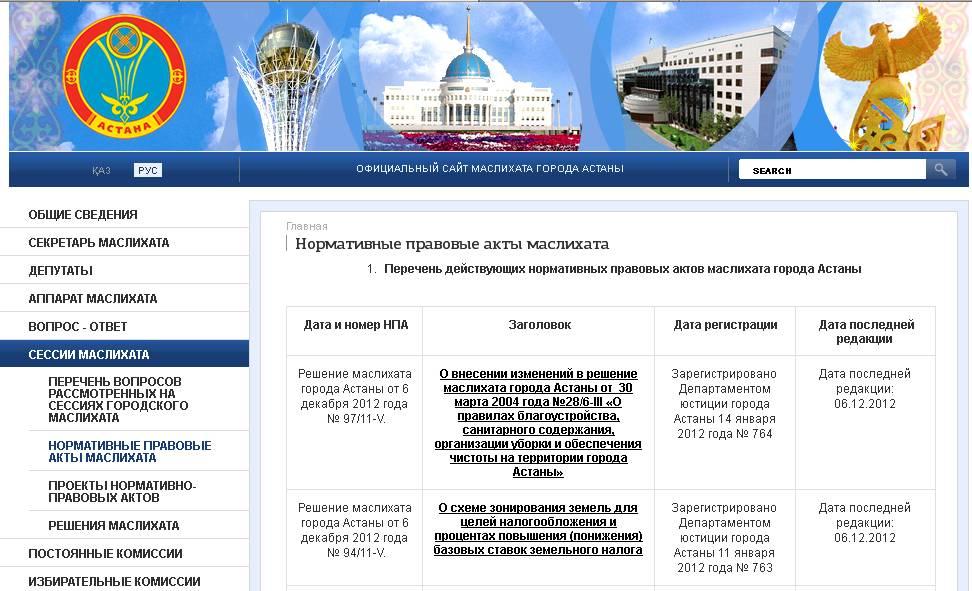 Проблемы доступа к правовой информации на интернет-ресурсах государственных органов Казахстана (Лоскутов И.Ю., Генеральный директор ТОО «Компания «ЮрИнфо»)