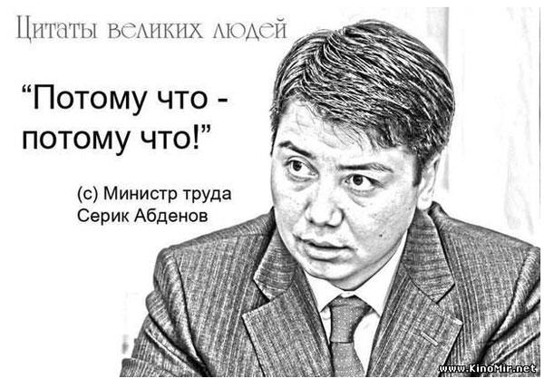 Серик Абденов. История мистера «Потому что»