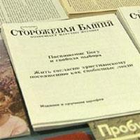 В Костанайской области, изъятые у Свидетелей Иеговы брошюры и диски, признали откровенно экстремистскими