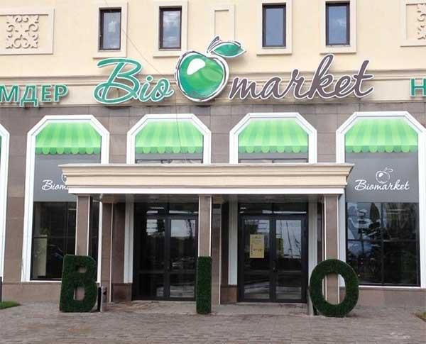 Продукты со знаком BIO теперь доступны казахстанцам