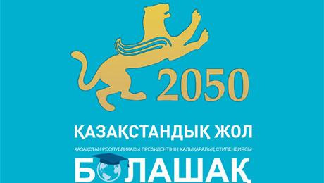 Стипендия «Болашак» в этом году отмечает свой 20-летний юбилей