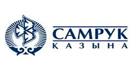 """В течение трех лет стоимость группы компаний ФНБ """"Самрук-Казына"""" выросла на 26%"""