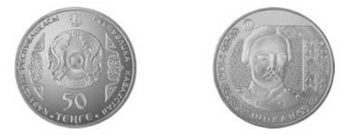 Пресс-релиз Национального Банка Республики Казахстан от 24 октября 2014 года № 76 «О выпуске в обращение памятной монеты «Шоќан» из серии монет «Портреты на банкнотах»