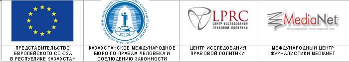 Обзор закона Республики Казахстан «О доступе к информации» (Диденко О., юрист Интерньюс Казахстан)