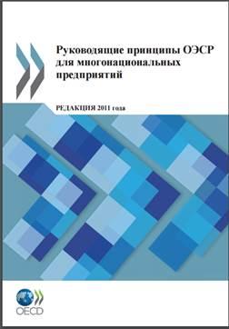 Международные стандарты и принципы соблюдения прав и свобод человека в бизнесе (Дина Масанова, координатор проекта «Содействие политике и практике по бизнесу и правам человека в Казахстане», Центр исследования правовой политики (LPRC)