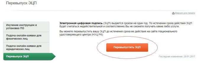 Как получить ЭЦП в Казахстане