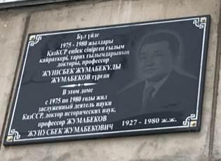 В городе Алматы открыли мемориальную доску профессору Жумабекову Жунусбеку Жумабековичу