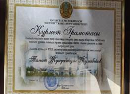В городе Алматы 8 июля 2020 года скончался Заместитель директора КГКП «Алматы әуендері» Жумабеков Талгат Жунусбекович
