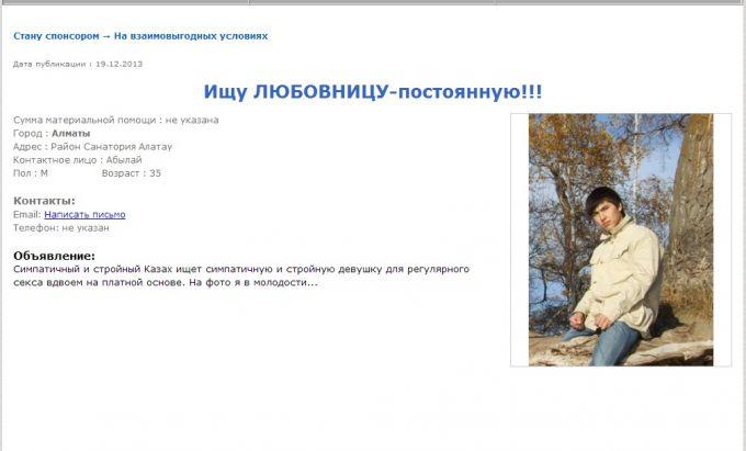 приятно познакомиться по казахски