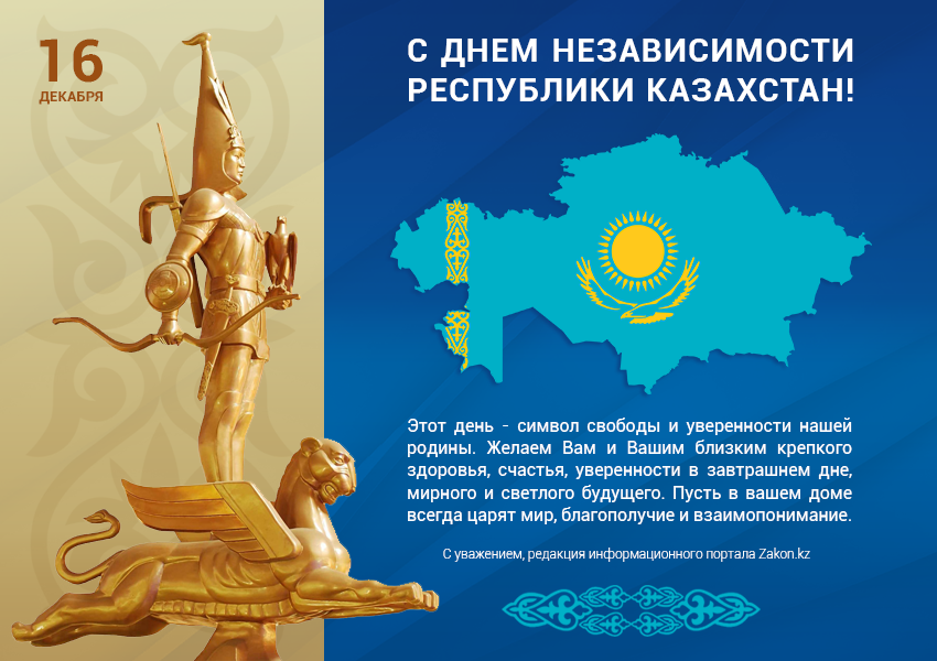 С днем независимости казахстана в картинках