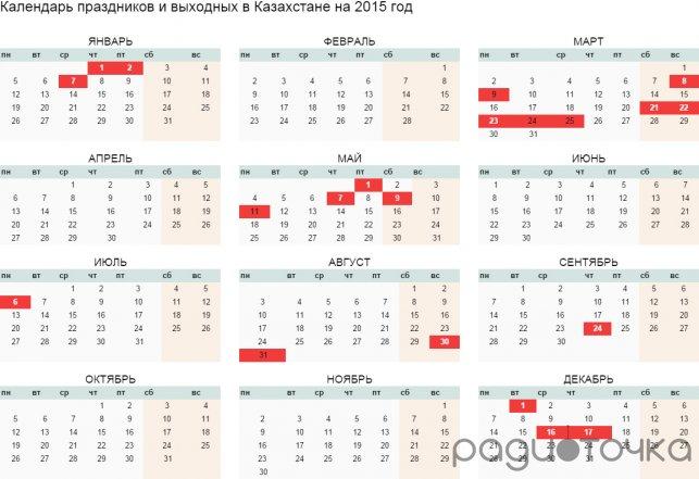 Календарь праздников в казахстан
