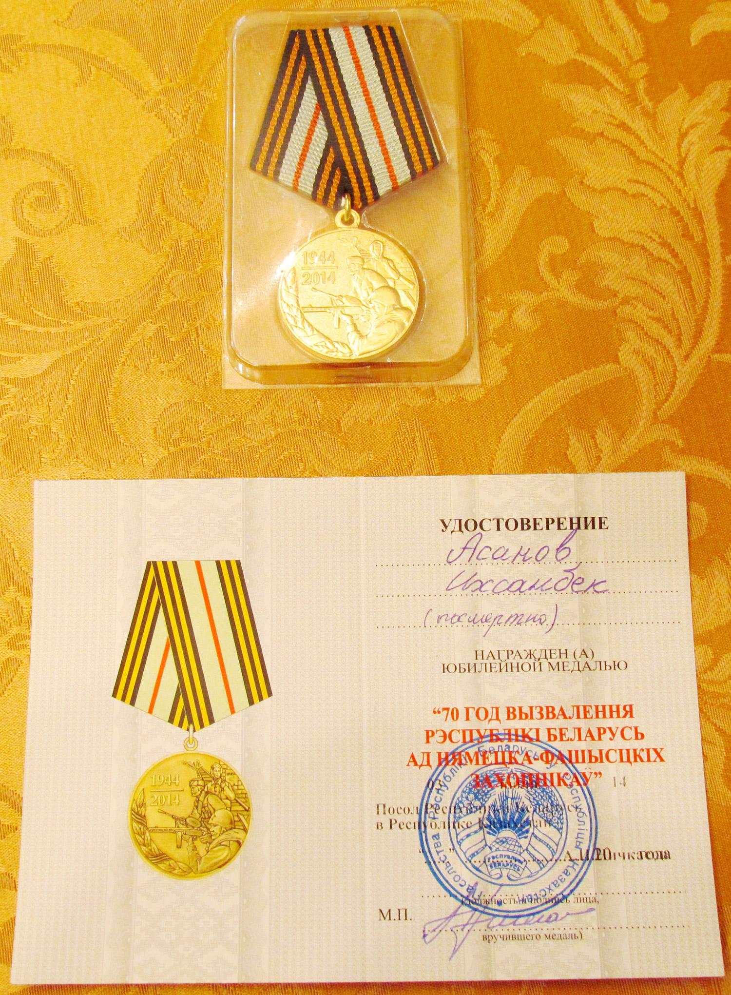 Чтобы продолжить, перейдите по ссылке памятная медаль