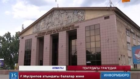 В гримерке Алматинского ТЮЗа найдены мертвыми актеры