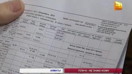 Новая графа в квитанциях за коммунальные услуги появится у казахстанцев
