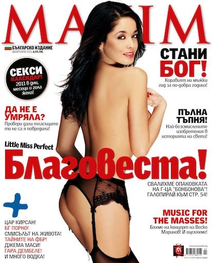 Девушка защитника карагандинского «Шахтера» Пламена Димова – Благовеста Бонбонова.