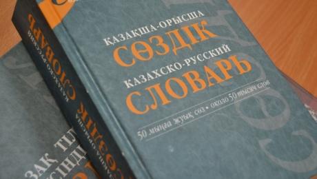 В Жанаозене зафиксировали почти 100-процентный уровень владения казахским я ...
